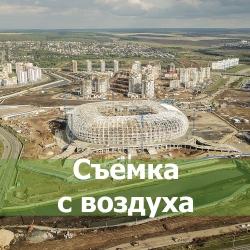 Фото и видеосъемка с воздуха