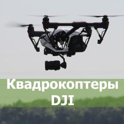 Диагностика и ремонт квадрокоптеров DJI