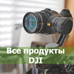 Диагностика и ремонт продукции DJI