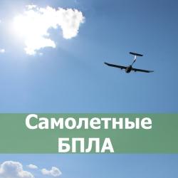 Диагностика и ремонт самолетных БПЛА