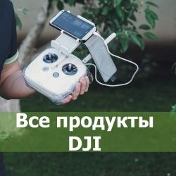 Техническая поддержка всех продуктов DJI